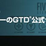 日本で唯一のGTD®セミナー
