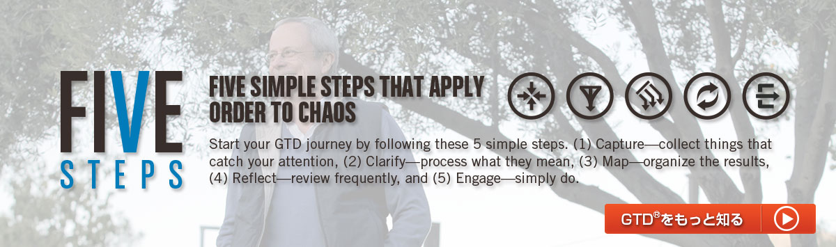 GTD®の5つのステップ